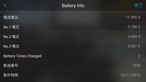 到着した付属バッテリーをいきなり入れてOsmoを起動。バッテリー情報を表示してみました
